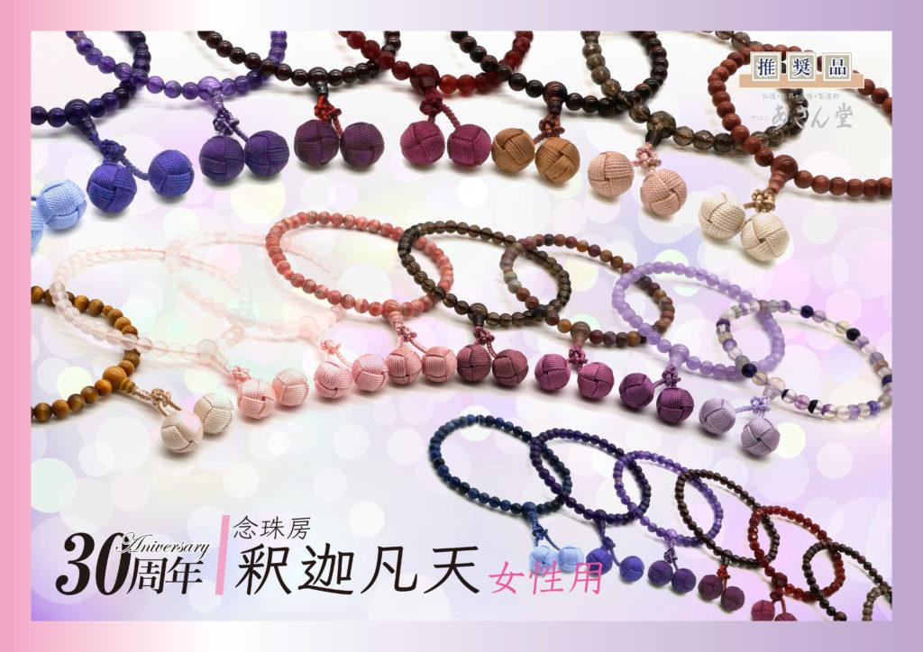釈迦梵天房女性用数珠4
