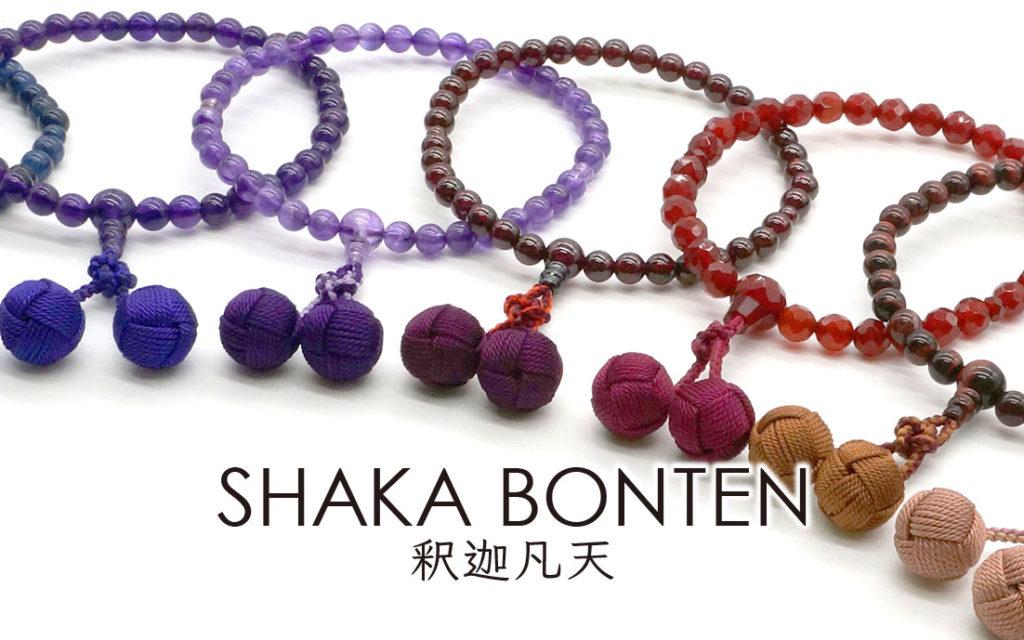 釈迦凡天 女性用数珠 房紫系