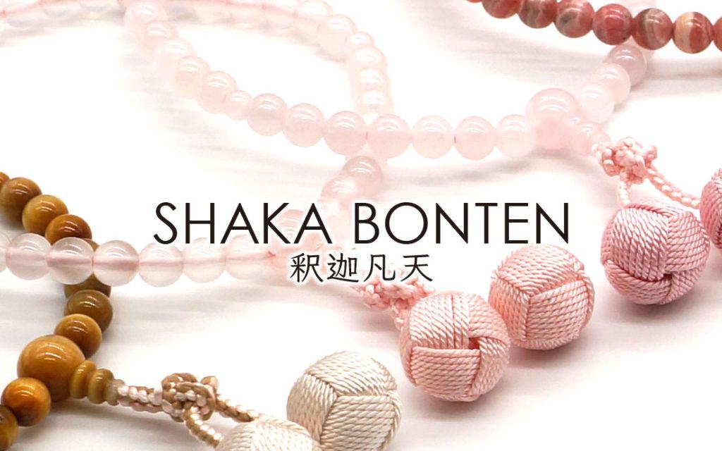 釈迦凡天 女性用数珠 房ピンク系