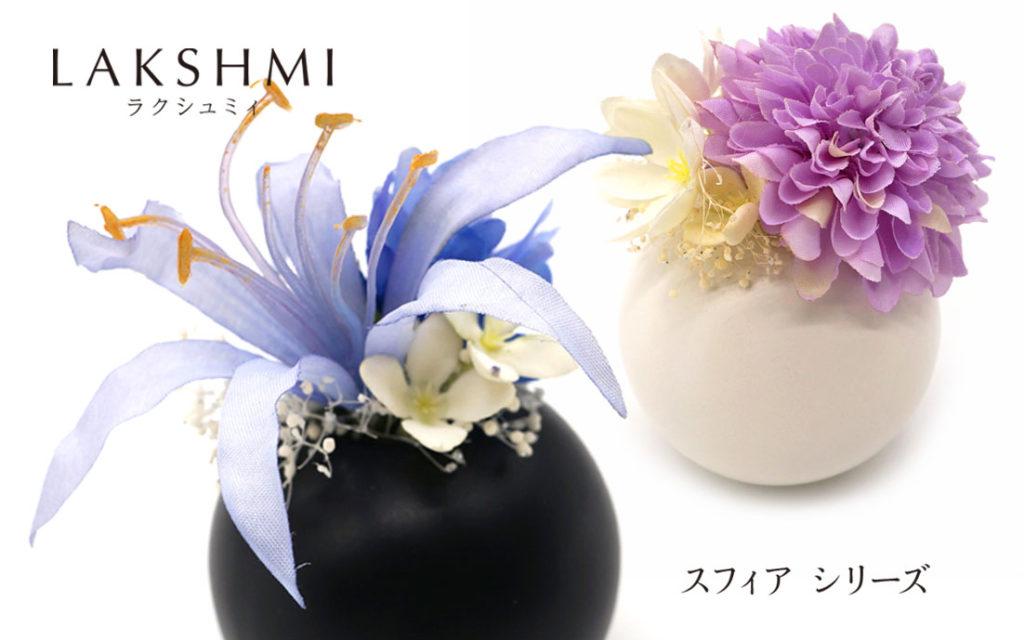 仏花ラクシュミィ_スフィア1