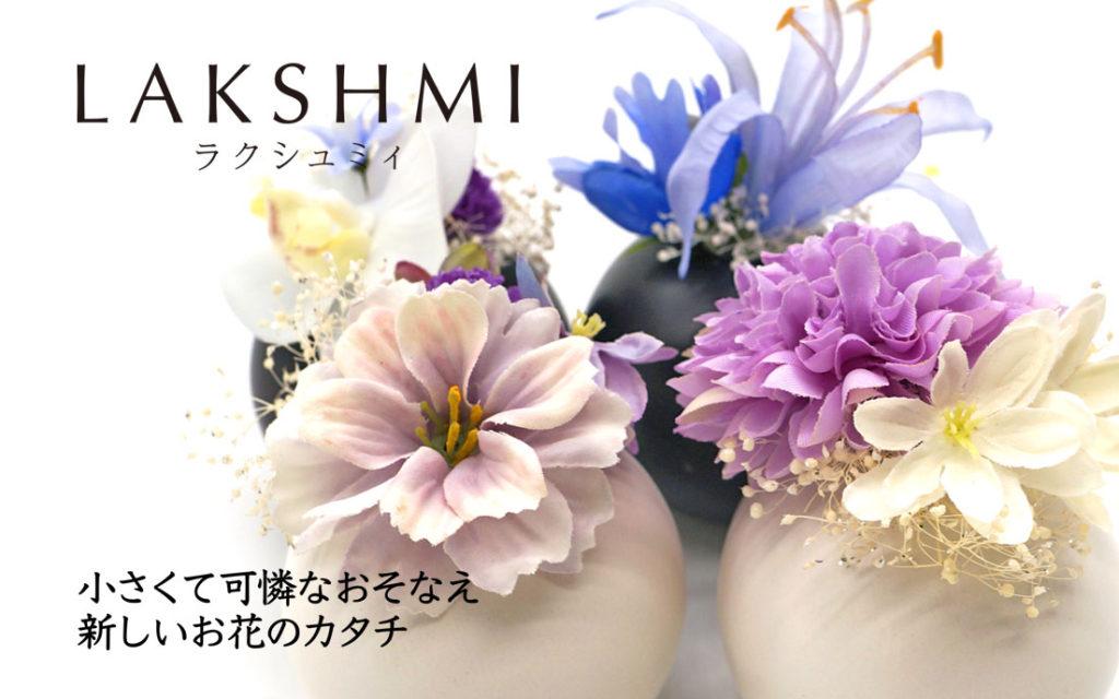 仏花ラクシュミィ-LAKSHMI-