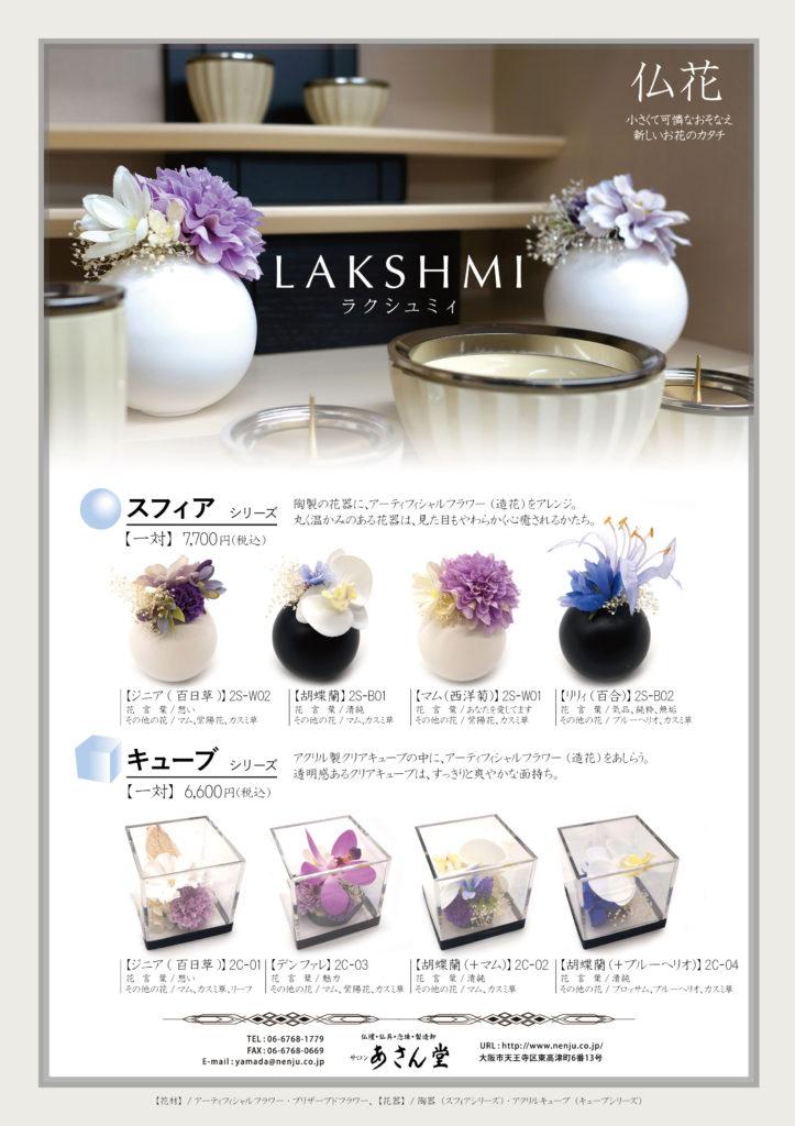 仏花LAKSHMI-ラクシュミィ-ラインナップ