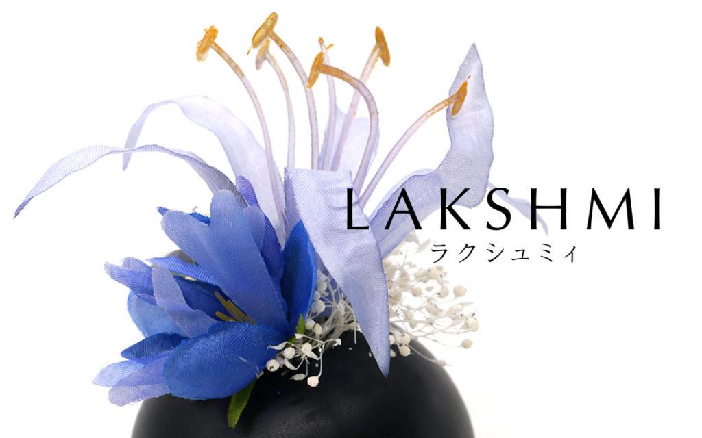 仏花LAKSHMI-ラクシュミィ-リリィ