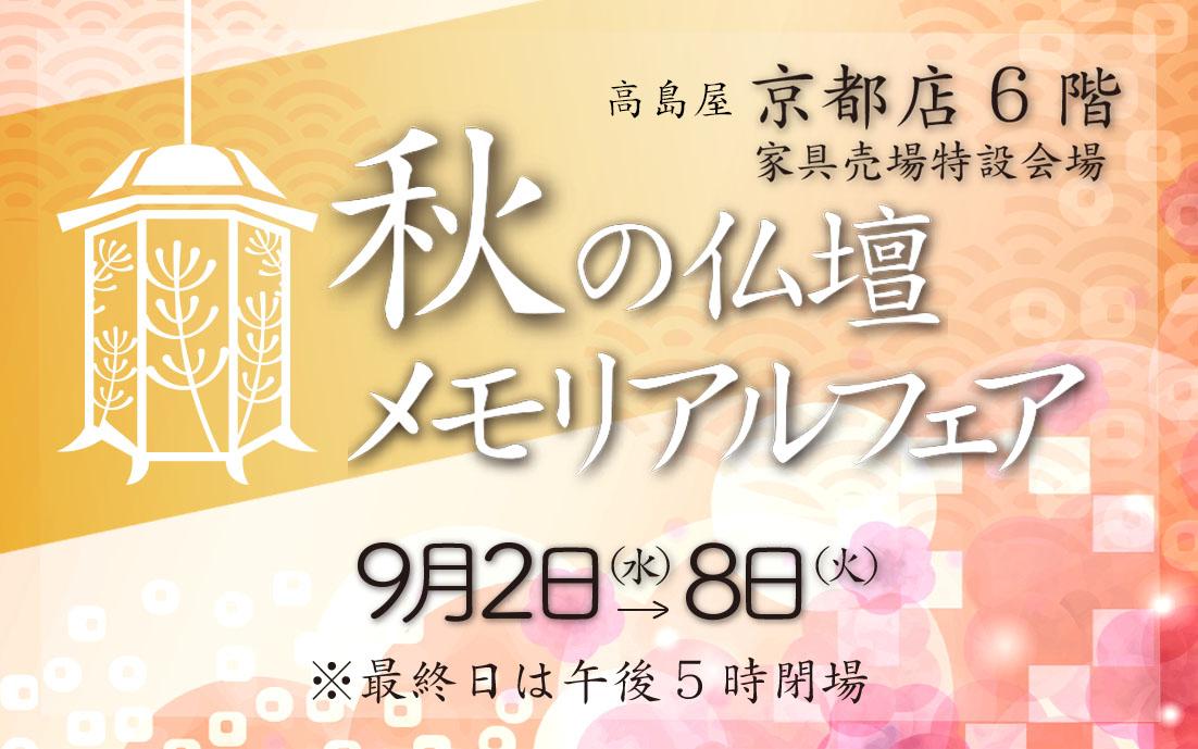 高島屋京都店_秋の仏壇メモリアルフェア