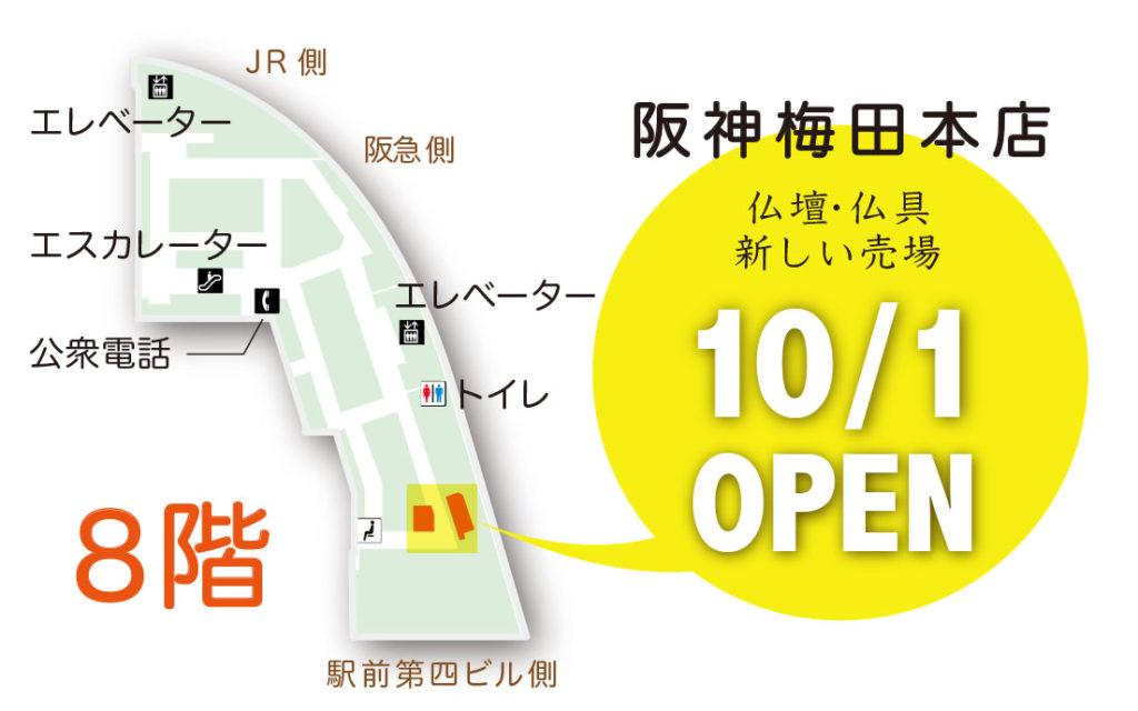 20201001阪神梅田本店8階移設