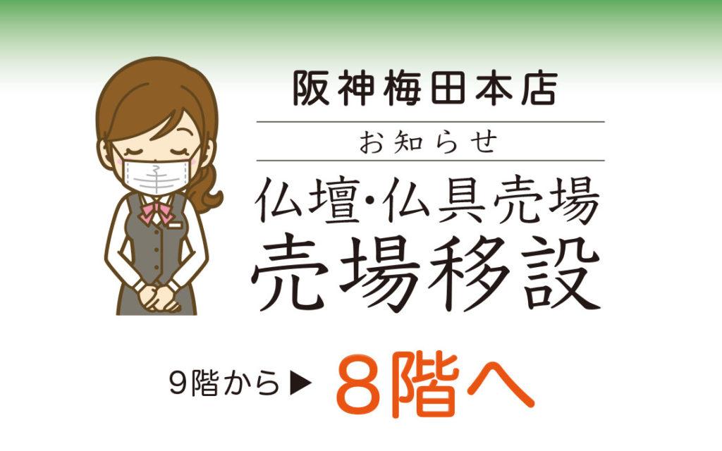 20201001阪神梅田本店8階へ