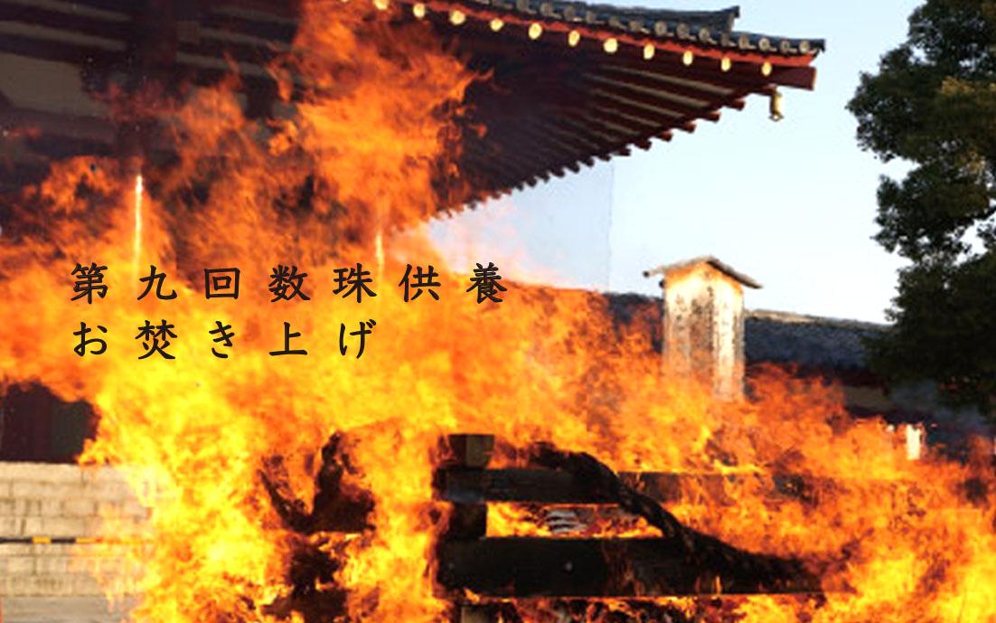 2021_四天王寺とんど焼き_数珠供養お焚き上げ
