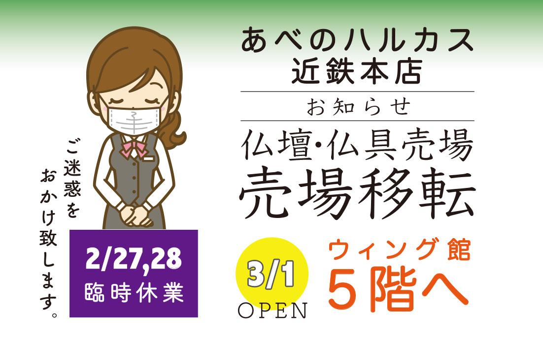 20210301あべのハルカス_あさん堂リニューアルオープン