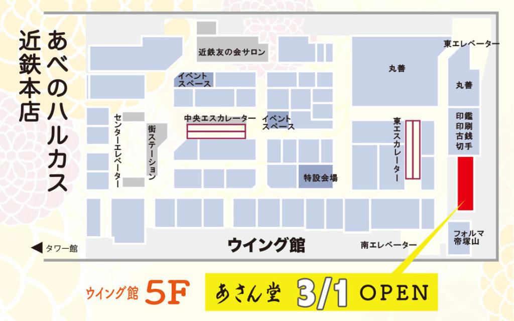 20210301あべのハルカスあさん堂リニューアルオープンmap
