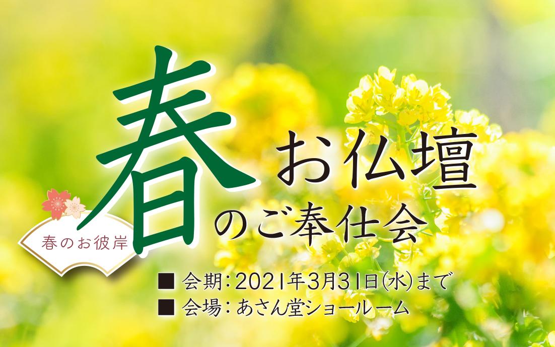 20210315春のお彼岸ご奉仕会_あさん堂