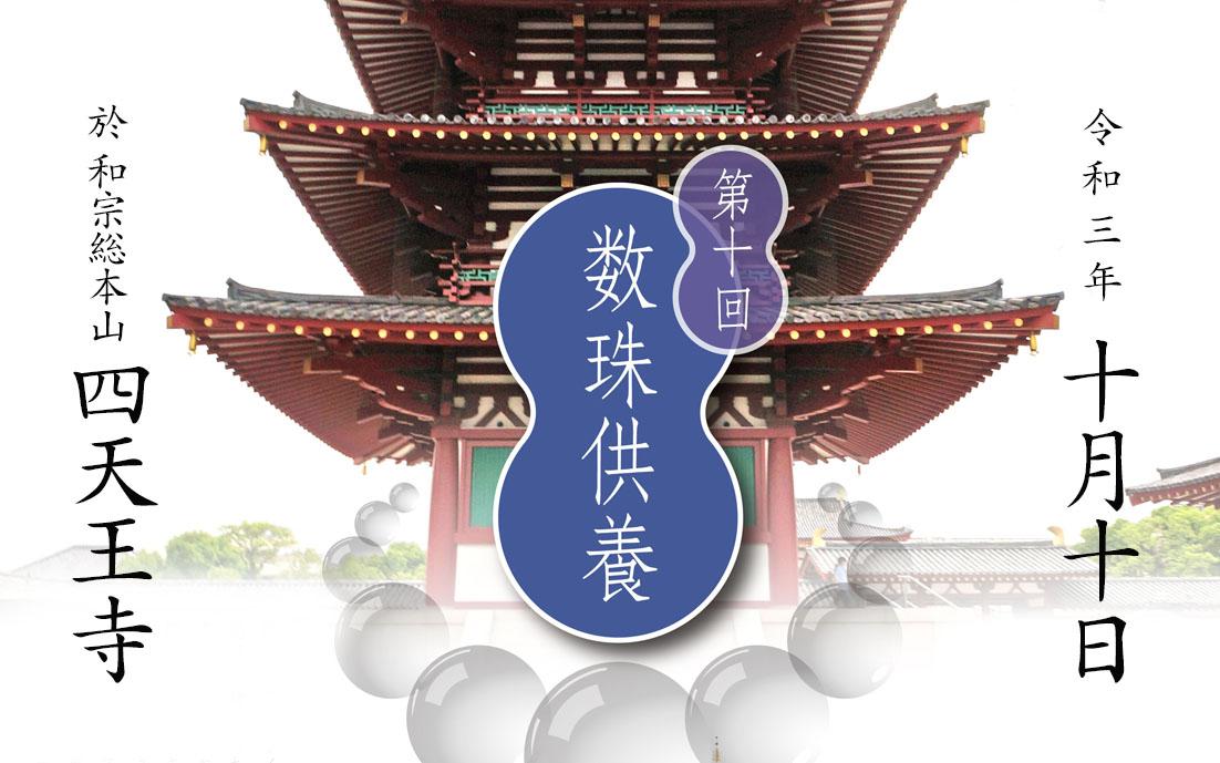 第十回数珠供養_四天王寺