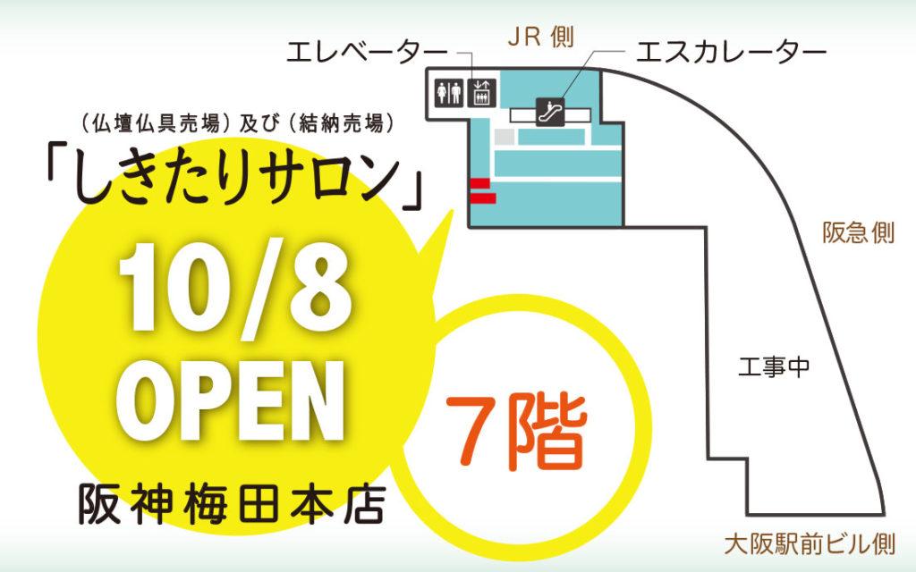 阪神梅田本店リニューアル MAP